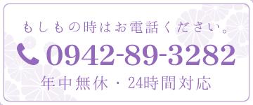 0942-89-3282