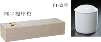 桐貼標準棺